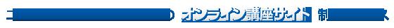 コンサルタント、専門家のためのオンライン講座サイト制作サービス「マイゼミ」