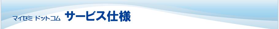 マイゼミ.com サービス仕様