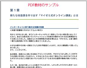 PDF教材のサンプル