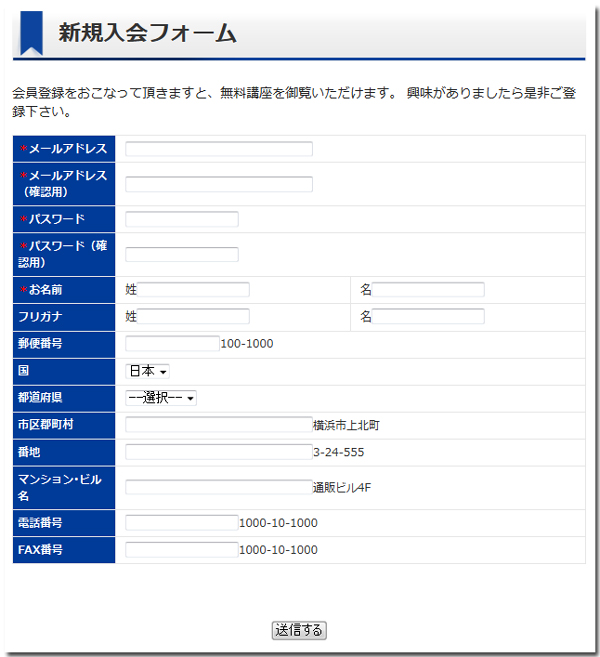 会員登録用フォームのサンプル